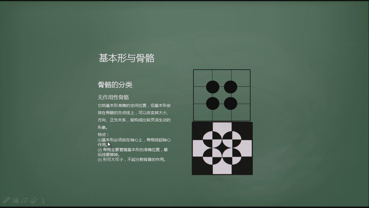 平面设计理论:三大构成精讲教程——优秀设计师的必修